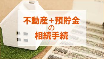 【不動産+預貯金の相続手続】