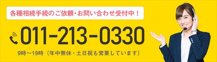 札幌で相続した不動産の相談は司法書士平成事務所へ|TEL:011-213-0330/Eメールでのお問い合わせはこちら