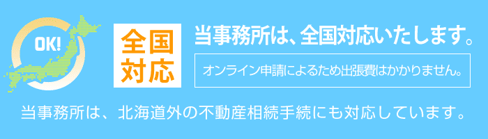 当事務所は、全国対応いたします。札幌・札幌近郊の相続手続だけでなく、全国の相続手続に対応!