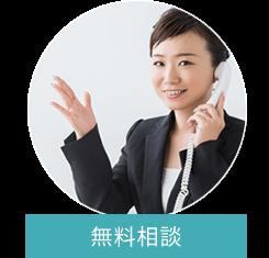札幌で相続した不動産の相談は司法書士平成事務所へ|無料相談