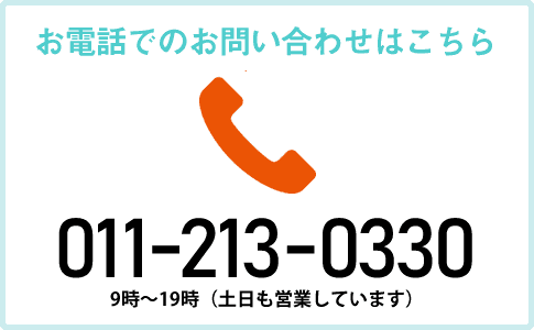 お電話でのお問い合わせは011-213-0330