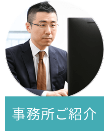 札幌で相続した不動産の相談は司法書士平成事務所へ|事務所ご紹介