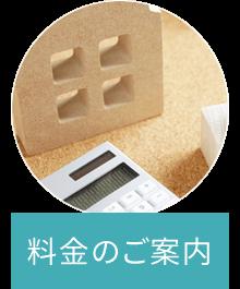 札幌で相続した不動産の相談は司法書士平成事務所へ|料金のご案内