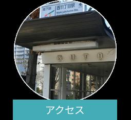 札幌で相続した不動産の相談は司法書士平成事務所へ|アクセス