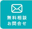 無料相談・お問い合わせ|札幌で相続した不動産の相談は司法書士平成事務所へ